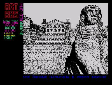 [Screenshot - New BBS]