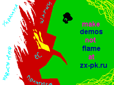 [screenshot of Make demos, not flame at zx-pk.ru]