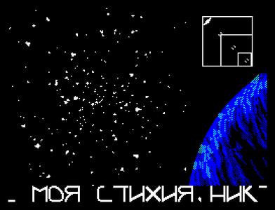 [Screenshot - Kosmos Zapil]