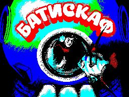 [Screenshot - Батискаф aka Bathyscaphe]