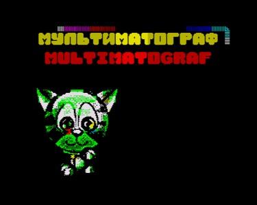 [Screenshot - Multimatograf X Invitation]