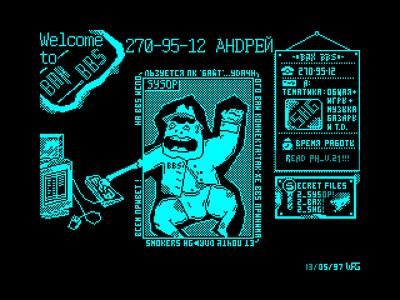 [Screenshot - Welcome to BAX BBS]