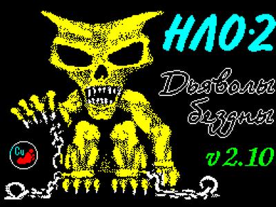 [Screenshot - UFO 2: Devils of Abyss]