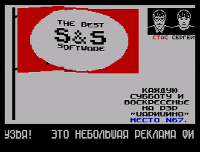 [Screenshot - S&S Software]